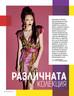 GRAZIA Magazine Bulgaria the article