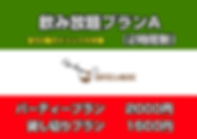 design (69)飲み放題プランA.png