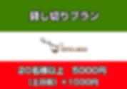 貸し切りプラン5000円.png