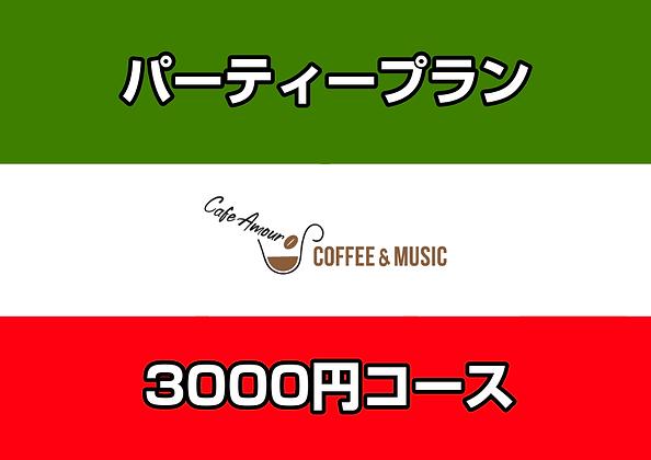 3000円コース.png