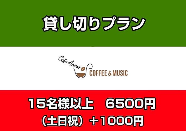 貸し切りプラン6500円.png