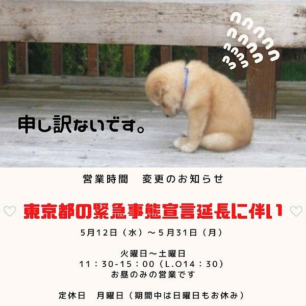 営業時間 変更のお知らせ.jpg