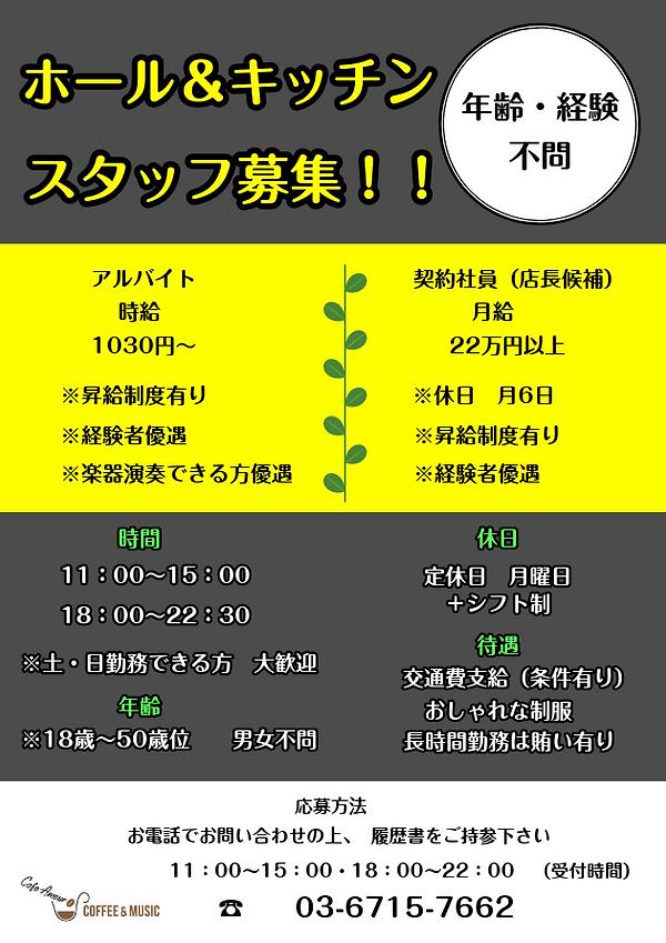 スタッフ募集ポスター.png