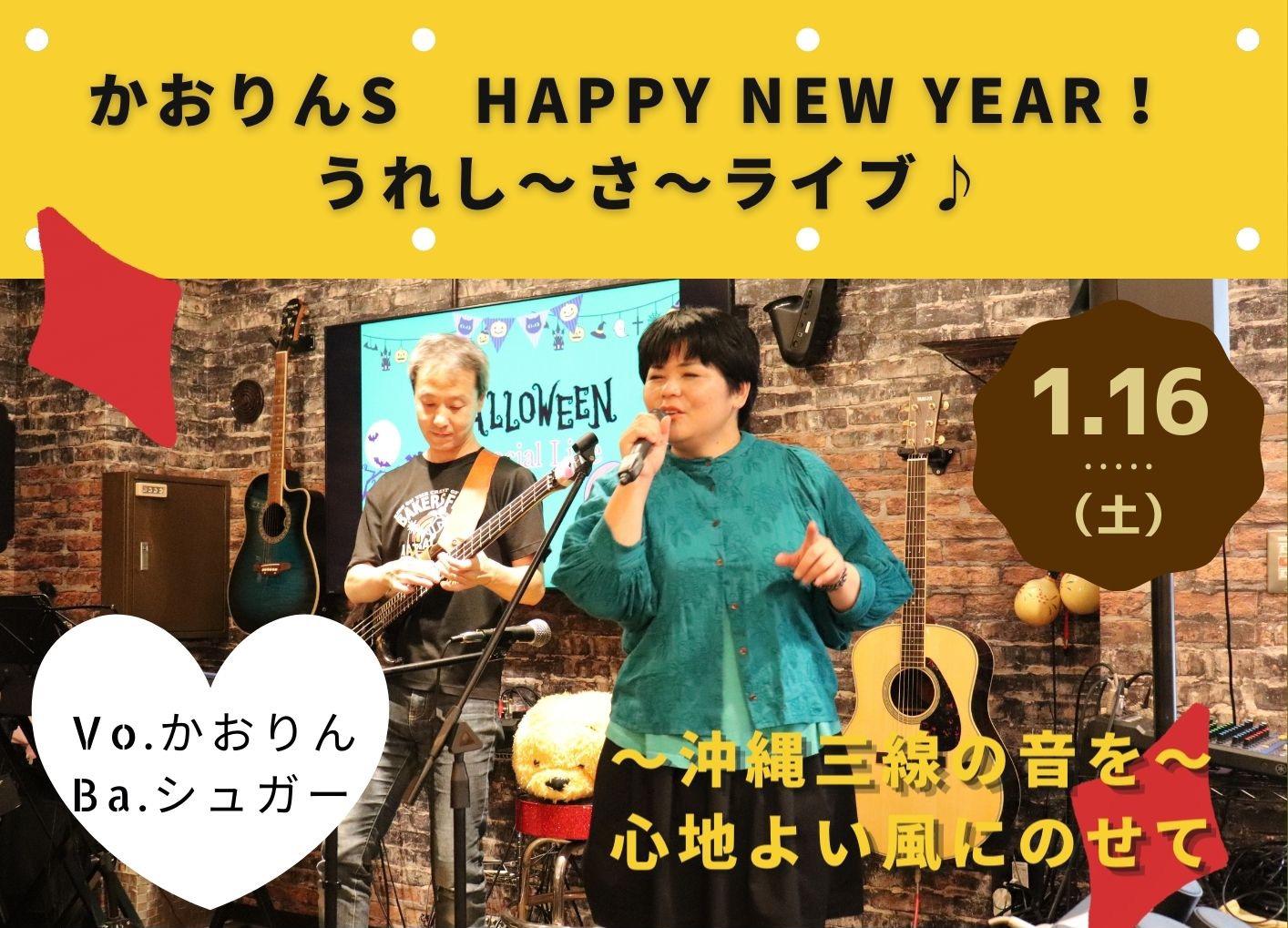 かおりんS HAPPY NEW YEAH うれし〜さ〜ライブ