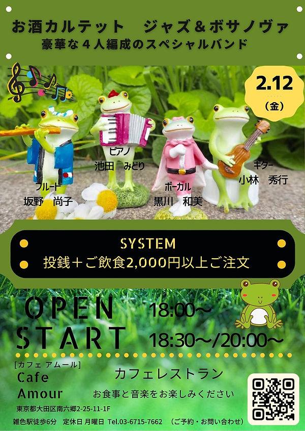2月12日(金) お酒カルテット.jpg