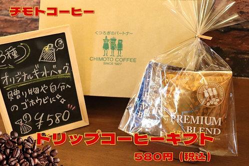 チモトコーヒードリップコーヒーギフトバッグ