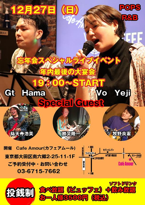 忘年会ライブ Hama&Yeji.png