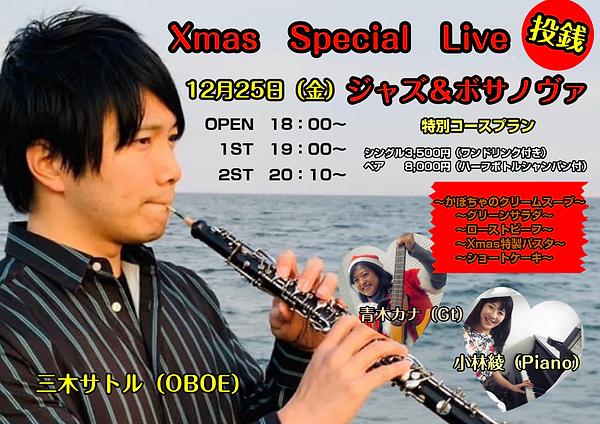 三木サトル クリスマスショー.png