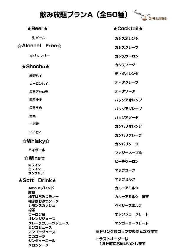 design (68)飲み放題プランA.png