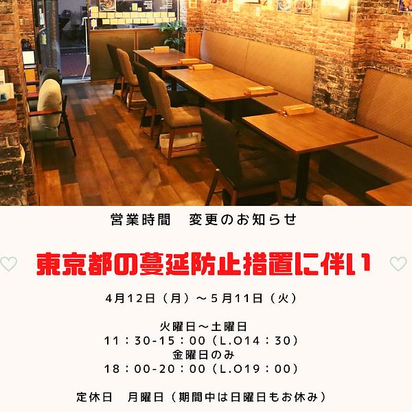 営業時間 変更のお知らせ (1).png