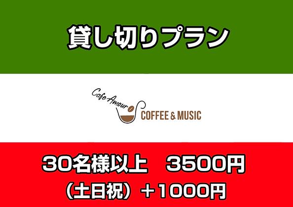 貸し切りプラン3500円.png