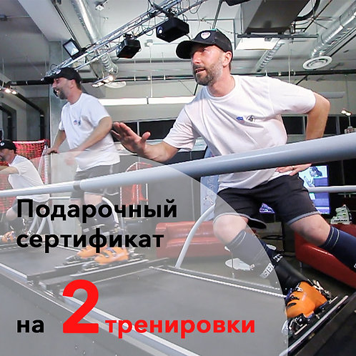 Cертификат на 2 тренировки