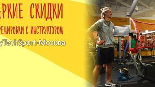 Единые летние цены со скидками до 30% в клубах SkyTechSport-Москва