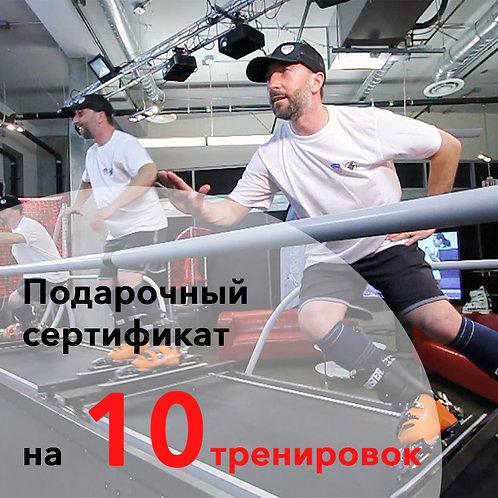 Cертификат на 10 тренировок