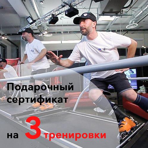 Cертификат на 3 тренировки