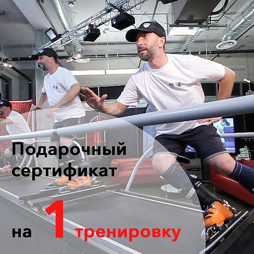 Cертификат на 1 тренировку