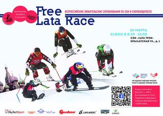 Free Lata Race 24 марта