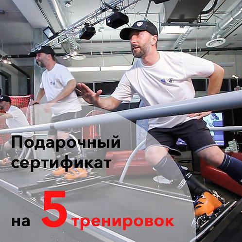 Cертификат на 5 тренировок