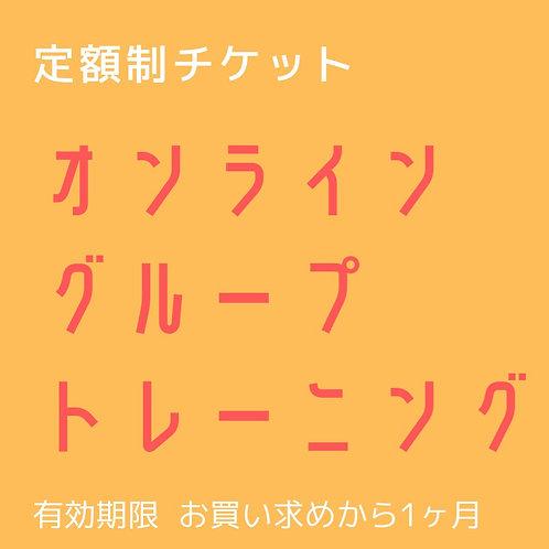 オンライングループレッスン(定額制)