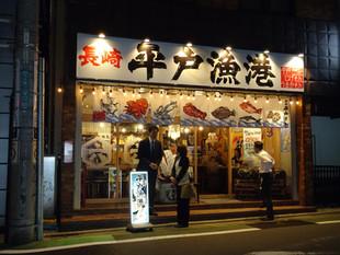 東京研修で平戸をPR👍