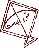 """blockprint of a red kite with Urdu text reading """"haq parast"""""""