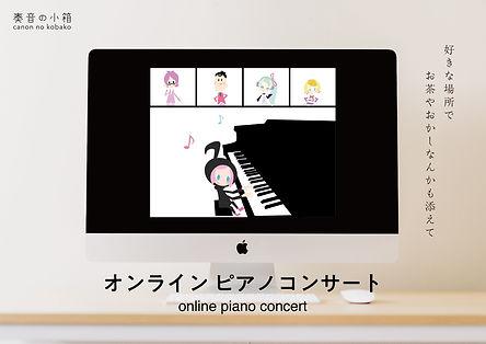 online_concert.jpg
