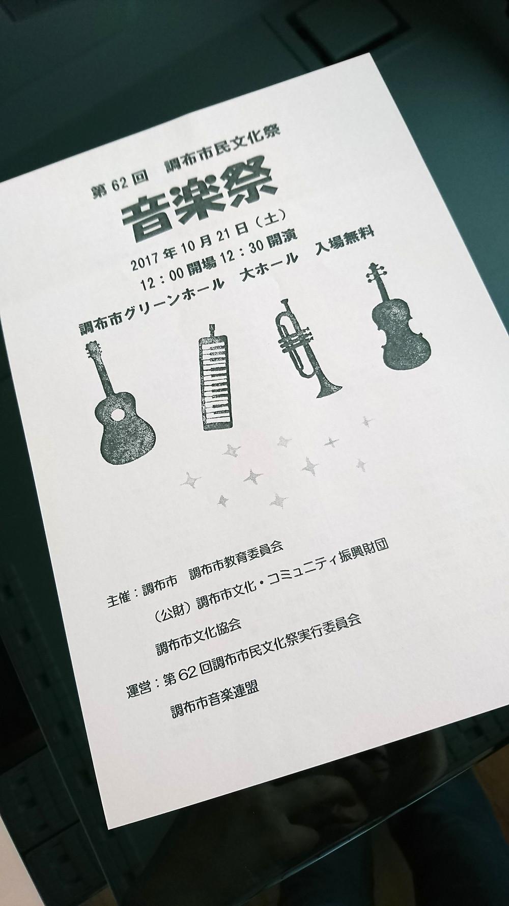 調布市民文化祭 音楽祭
