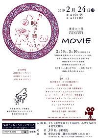 映画音楽コンサート