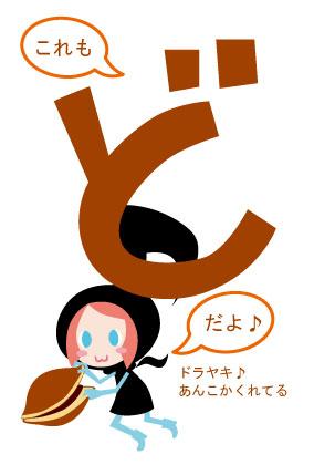 migi_taka_do