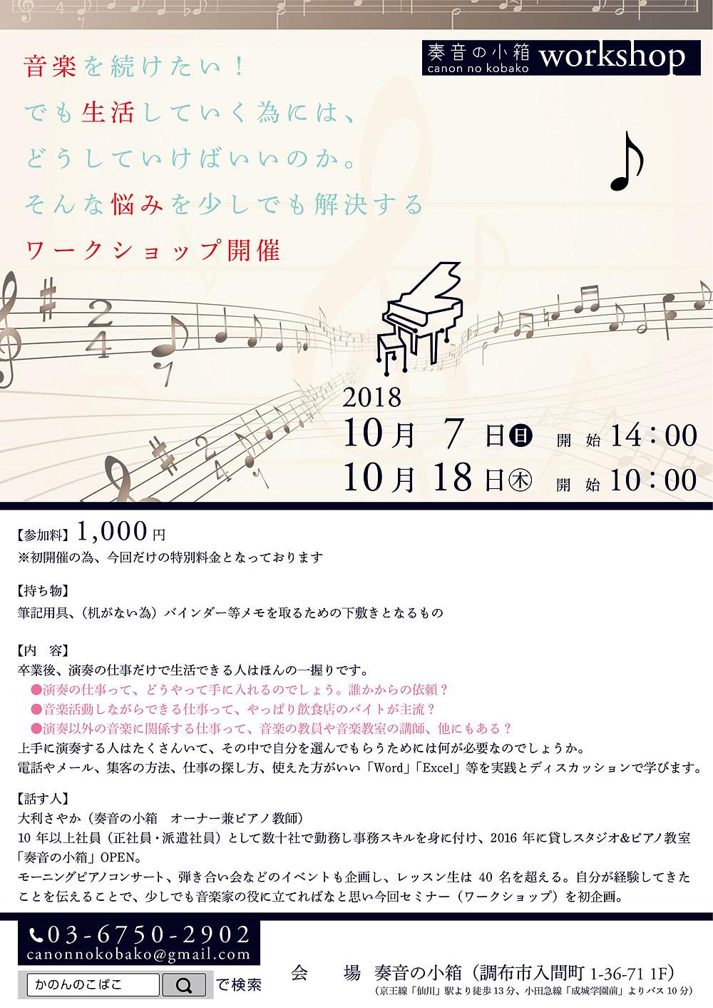 音楽家のためのセミナー