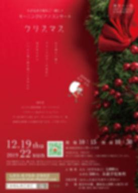 モーニングピアノコンサート クリスマス
