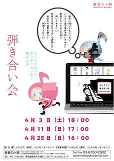 弾き合い会 4月