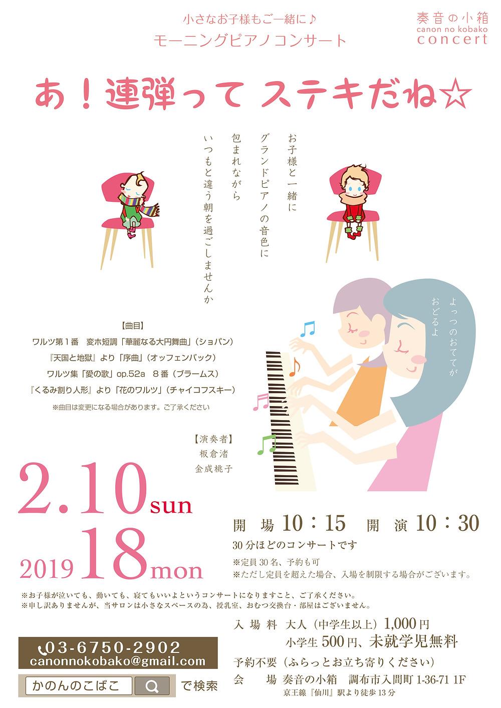 モーニングピアノコンサート