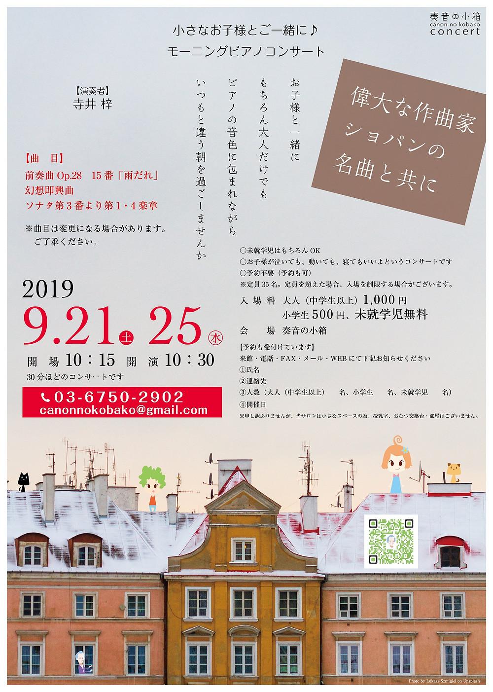 モーニングピアノコンサート 9月