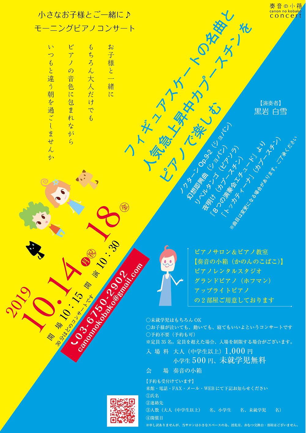 モーニングピアノコンサート 10月