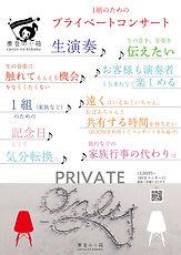 プライベートコンサート.jpg
