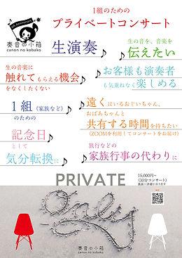 プライベートコンサート 表