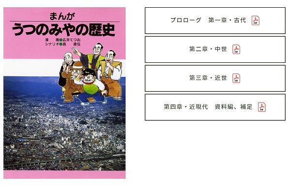 まんが うつのみやの歴史.jpg