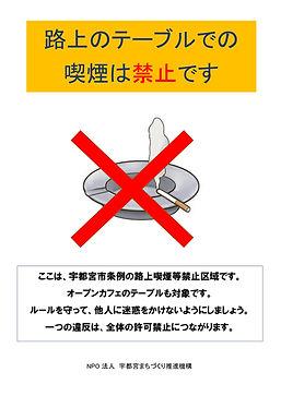 路上喫煙禁止チラシ.jpg