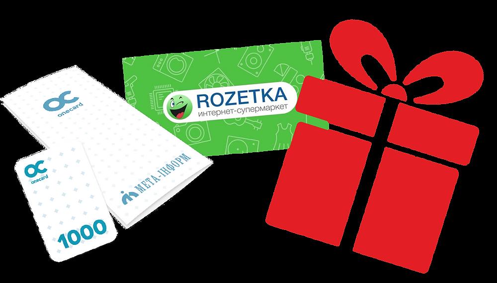 При підключенні ви гарантовано отримуєте в ПОДАРУНОК сертифікат на покупки в мережі магазинів One Card, де ви можете придбати що завгодно - від побутової техніки до парфумерії та косметики. Або сертифікат на покупки в Rozetka - найпопулярнішому інтернет-магазині України.