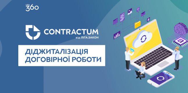 Система Contractum діджиталізує українських юристів