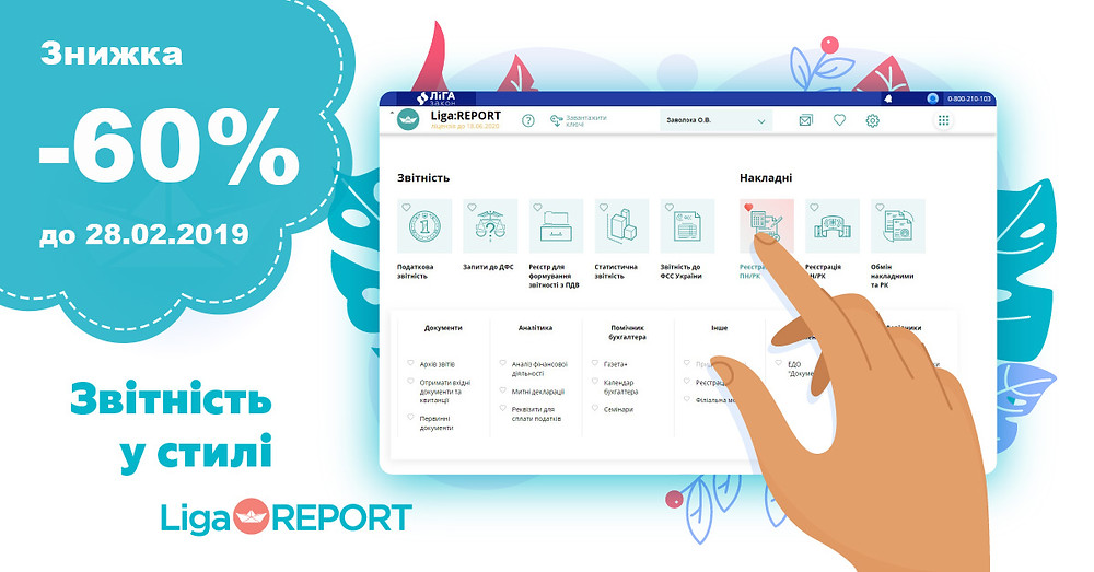 Знижка -60% на Liga:REPORT