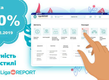 Сервіс онлайн-звітності Liga:REPORT  зі знижкою -60%