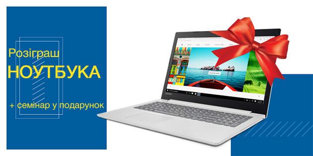 Розіграш ноутбука + семінар у подарунок