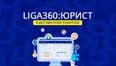 LIGA360: ЮРИСТ з інноваційним функціоналом CONTRACTUM для автоматизації договірної роботи