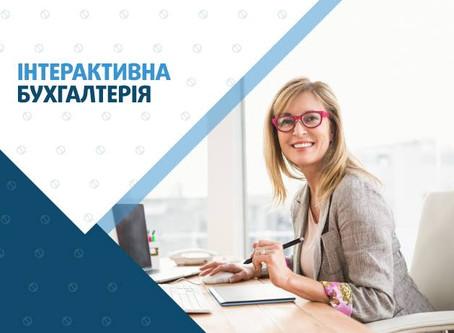 LIGA:ZAKON усилила известный издательский бренд «Интерактивная Бухгалтерия»