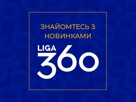 Оновлення LIGA360