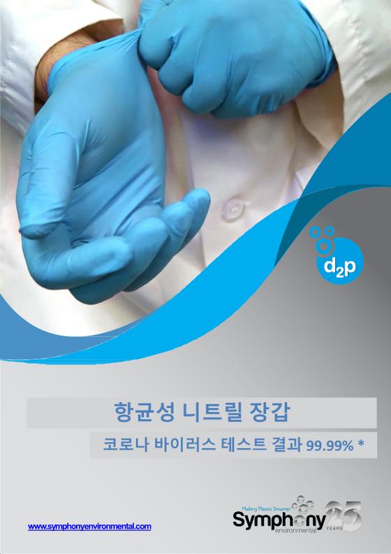 항균성 니트릴 장갑