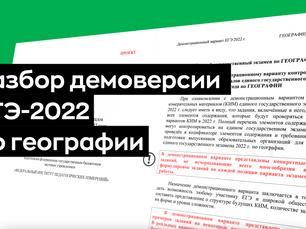 Разбор демоверсии ЕГЭ-2022 по географии