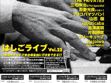 2019.11.10 sun MUSIC LINE SENJU はしごライブ vol.22 @北千住 わかば堂